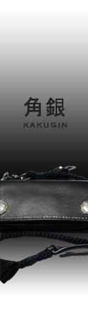 角銀 - KAKUGIN