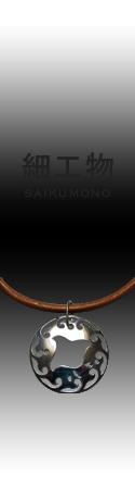 細工物 - SAIKUMONO